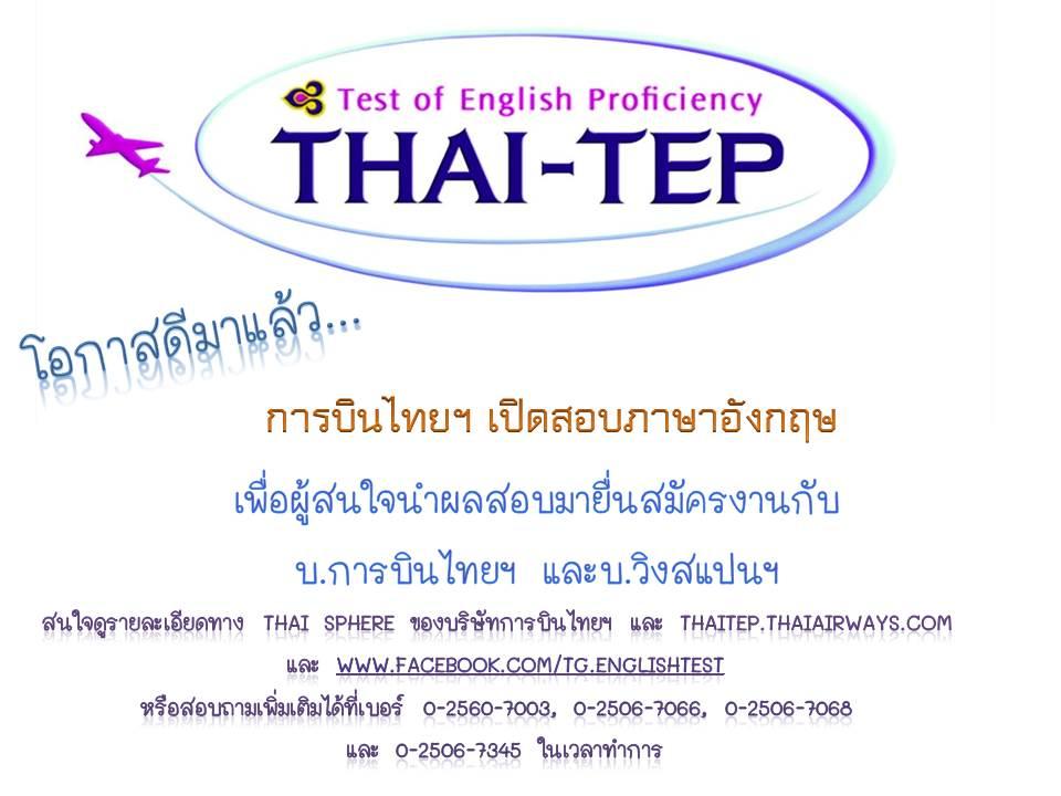 Thaitep
